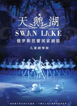 俄罗斯芭蕾国家剧院芭蕾舞《天鹅湖》儿童版—西安站08.20