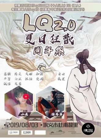 巩义LQ2.0夏日狂欢周年祭