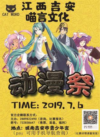 江西吉安喵言文化动漫祭