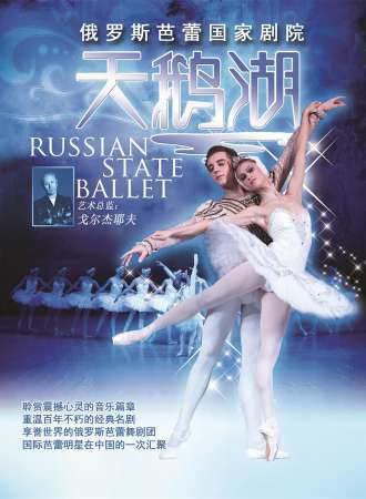 俄罗斯芭蕾国家剧院芭蕾舞《天鹅湖》-上海站10.1-4