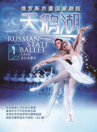 俄罗斯芭蕾国家剧院芭蕾舞《天鹅湖》-上海站10.07