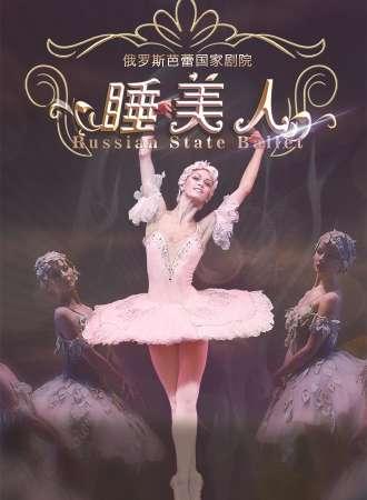 俄罗斯芭蕾国家剧院芭蕾舞《睡美人》-上海站10.05