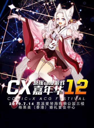 第十二届慈溪ComicX动漫游戏嘉年华