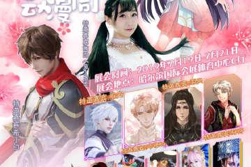 第十三届哈尔滨国际青少年动漫周