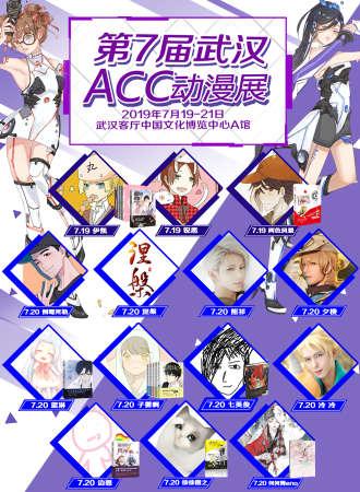 第7届武汉ACC动漫展