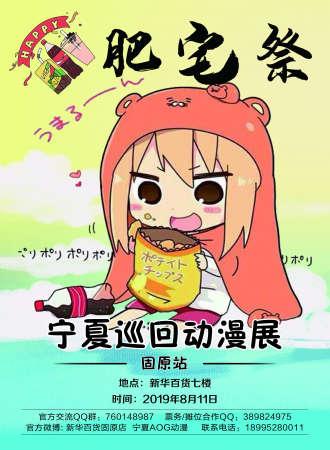 宁夏AOG动漫肥宅祭-固原站