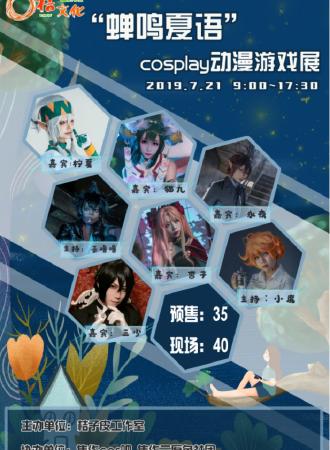 第八届桔文化·蝉鸣夏语cosplay动漫游戏展