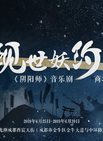 《阴阳师》音乐剧~大江山之章~商场巡展 现世妖约,成都来袭!