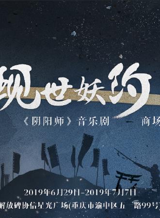 现世妖约 | 《阴阳师》音乐剧商场巡展 重庆站来袭!