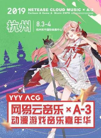 """杭州·""""YYYACG""""网易云音乐×A-3动漫游戏音乐嘉年华"""