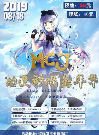 MCJ动漫游戏嘉年华-清远