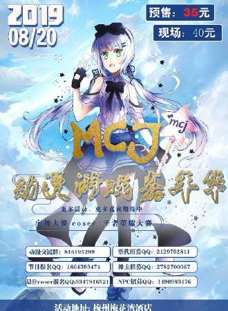 MCJ动漫游戏嘉年华-梅州