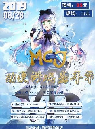 MCJ动漫游戏嘉年华-海口