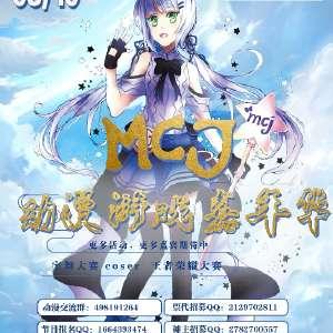 MCJ动漫游戏嘉年华-济南插图