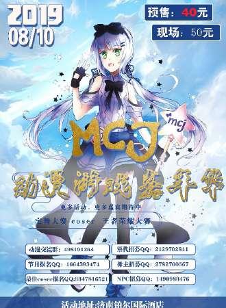 MCJ动漫游戏嘉年华-济南
