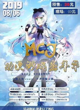 MCJ动漫游戏嘉年华-淮北