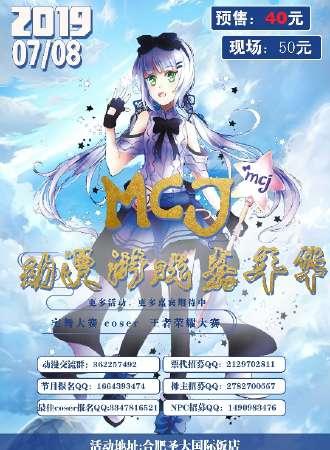 MCJ动漫游戏嘉年华-合肥