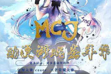 【二宣】MCJ动漫游戏嘉年华-合肥