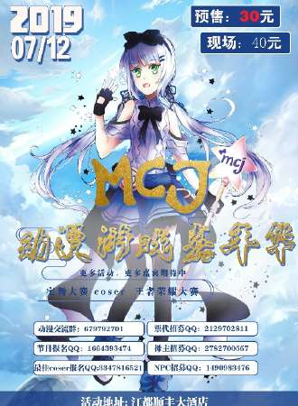MCJ动漫游戏嘉年华-江都
