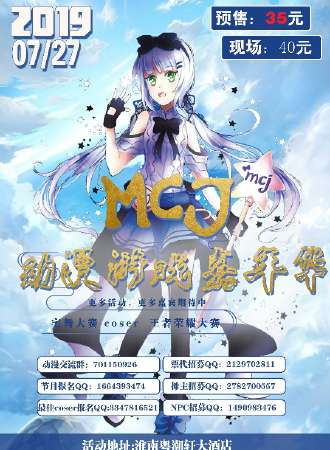 MCJ动漫游戏嘉年华-淮南