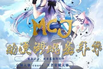2019无锡MCJ动漫游戏嘉年华