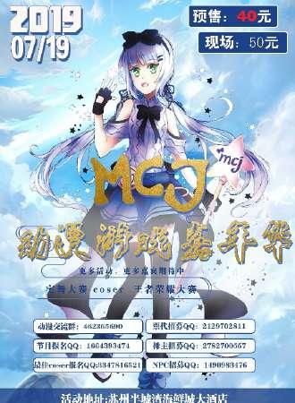 2019苏州MCJ动漫游戏嘉年华