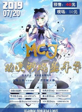 2019南通MCJ动漫游戏嘉年华