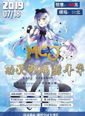 2019湖州MCJ动漫游戏嘉年华