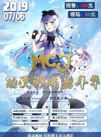 2019阜阳MCJ动漫游戏嘉年华