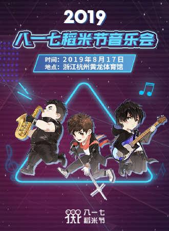 """2019年盗墓笔记""""重启征程""""八一七稻米节音乐会"""
