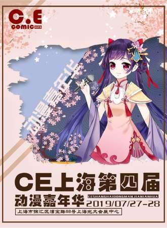 CE上海第四届动漫嘉年华