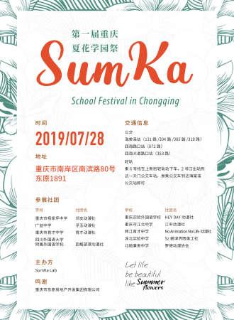 第一届重庆夏花学园祭