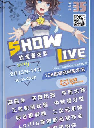 Show Live第六届动漫游戏展