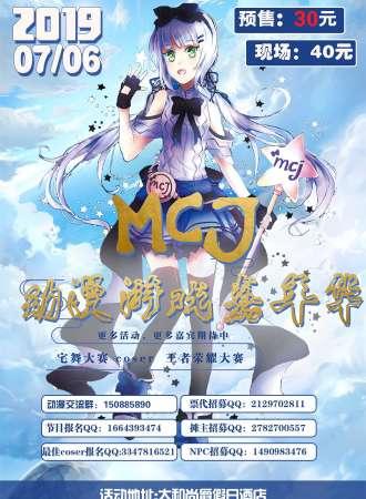 MCJ动漫游戏嘉年华-太和