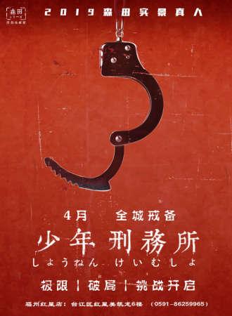 森田少年刑务所 【福州红星站】6.27-9.25