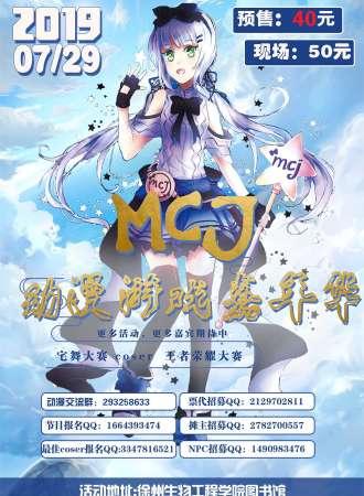 【延期待定】MCJ动漫游戏嘉年华 -徐州