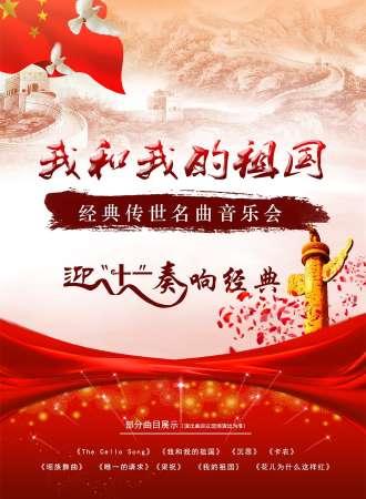 《我和我的祖国》经典传世名曲音乐会-上海站 09.29