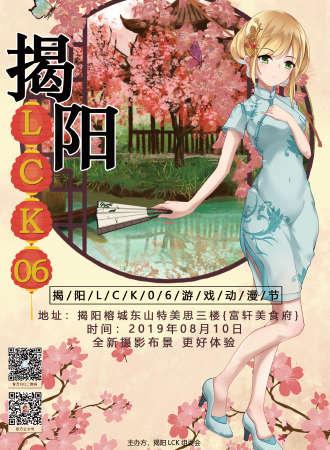 揭阳LCK06游戏动漫节