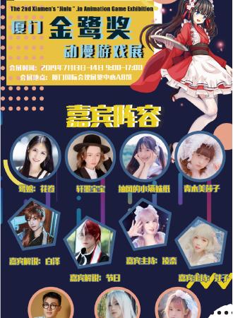 第二届CJLA厦门金鹭奖动漫游戏展