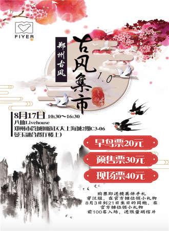 郑州飞鸟古风集市1.0