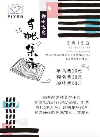 郑州飞鸟手帐集市1.0