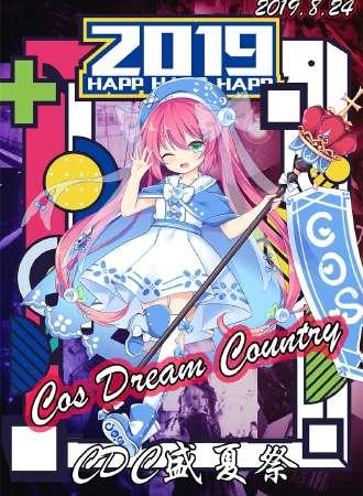 2019Cos Dreams Country盛夏祭