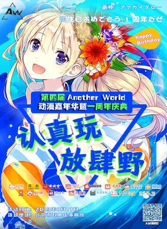 北京第四届Another World动漫嘉年华暨一周年庆典