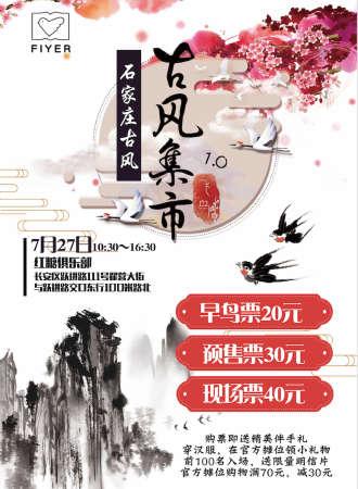 石家庄飞鸟古风集市1.0