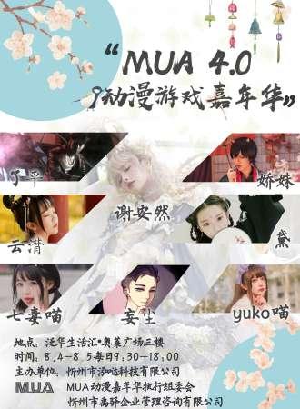 MUA动漫游戏嘉年华4.0