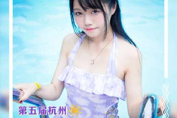 第五届杭州清凉泳池夏日祭