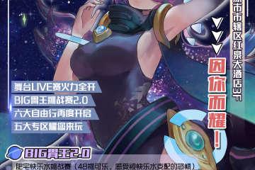 【一宣】三木 红蓝对抗2.0 肥宅快乐祭&攻受主题祭平凉站