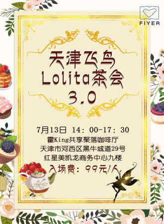 天津飞鸟Lolita茶会3.0