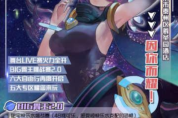 【一宣】三木 红蓝对抗2.0 肥宅快乐祭&攻受主题祭天水站