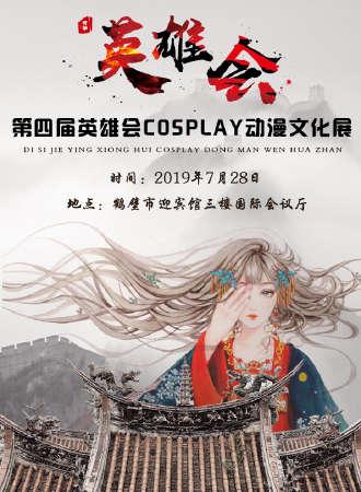 鹤壁市第四届英雄会cosplay动漫文化展